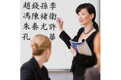 Gia Sư Dạy Tiếng Trung Tại Nhà, Xóa Tan Nỗi Sợ Ngôn Ngữ Mới